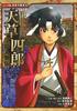 コミック版 日本の歴史(42) 江戸人物伝 天草四郎