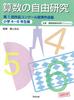 算数の自由研究(2) 第1回作品コンクール優秀作品集 小学4〜6年生編 [図書館版]