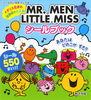 MR.MEN LITTLE MISS シールブック