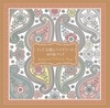 インド文様とペイズリーのぬり絵ブック