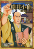 コミック版 日本の歴史(40) 幕末・維新人物伝 横井小楠
