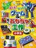 ゲーム&動くおもちゃ工作 小学生
