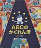 ABCのかくれんぼ