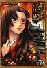 コミック版 日本の歴史(52) 戦国人物伝 淀殿