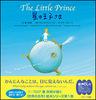 The Little Prince 星の王子さま