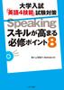 大学入試 「英語4技能」試験対策 Speaking スキルが高まる必修ポイント8
