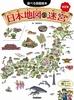 日本地図の迷宮 改訂版