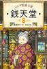 「ふしぎ駄菓子屋」シリーズ
