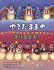ゆきだるまの クリスマス!