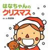 はなちゃんのクリスマス