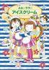 【読み物】(1年生)夏休みに読みたい児童書