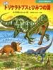 恐竜トリケラトプスとひみつの湖