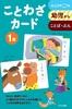 くもんのカード教具もじ・ことばのカードことわざカード1集(新装版)