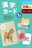 くもんのカード教具もじ・ことばのカード漢字カード 1集(新装版)
