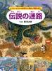 伝説の迷路 ヤマタノオロチの世界から神話と物語の旅へ
