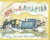 機関車シュッポと青い しんがり貨車