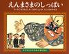 子どもとよむ日本の昔ばなし8 えんまさまのしっぱい
