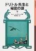 岩波少年文庫 ドリトル先生物語11 ドリトル先生と秘密の湖  下