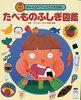 たべものふしぎ図鑑(チャイルド本社刊)