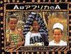 AはアフリカのA
