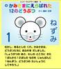 ユニバーサルデザイン絵本12 かみさまにえらばれた12のどうぶつ/ふたつめの母子手帳