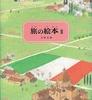 旅の絵本 2 イタリア 改定版