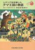 シチリアを征服したクマ王国の物語