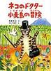 ネコのドクター小麦島の冒険