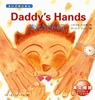 Daddy�fs Hands  ���Ƃ�����̂�