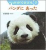 パンダに あった