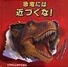 恐竜には近づくな!