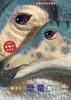 小学館の図鑑NEO 本物の大きさ絵本 原寸大 恐竜館