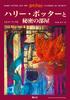 ハリー・ポッター(2) ハリー・ポッターと秘密の部屋