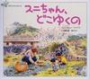 スニちゃん、どこゆくの 韓国の四季の絵本・春
