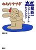 星新一ショートショートセレクション(3) ねむりウサギ