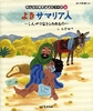 みんなの聖書絵本シリーズ 6 よきサマリア人