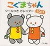 2009 こぐまちゃん シールつきカレンダー