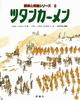 古代の謎に挑戦 探検と発掘シリーズ (2) ツタンカーメン