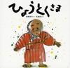 日本みんわ絵本のシリーズ ひょうとくさま