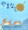 宮沢賢治の絵本 やまなし
