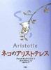 ネコのアリストテレス
