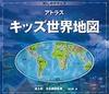 アトラスキッズ世界地図