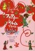 フェアリー・レルム 9 空色の花
