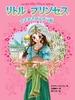 リトル・プリンセス 1 ささやきのアザラ姫