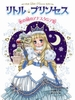リトル・プリンセス 5 氷の城のアナスタシア姫