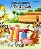 みんなの聖書絵本シリーズ 13 ノアのはこぶね