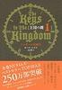 王国の鍵 1  アーサーの月曜日