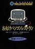 怪談レストラン46 お化けパソコンレストラン