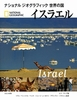 ナショナルジオグラフィック世界の国 イスラエル