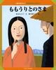 語り伝えたい日本のむかしばなし ももうりとのさま